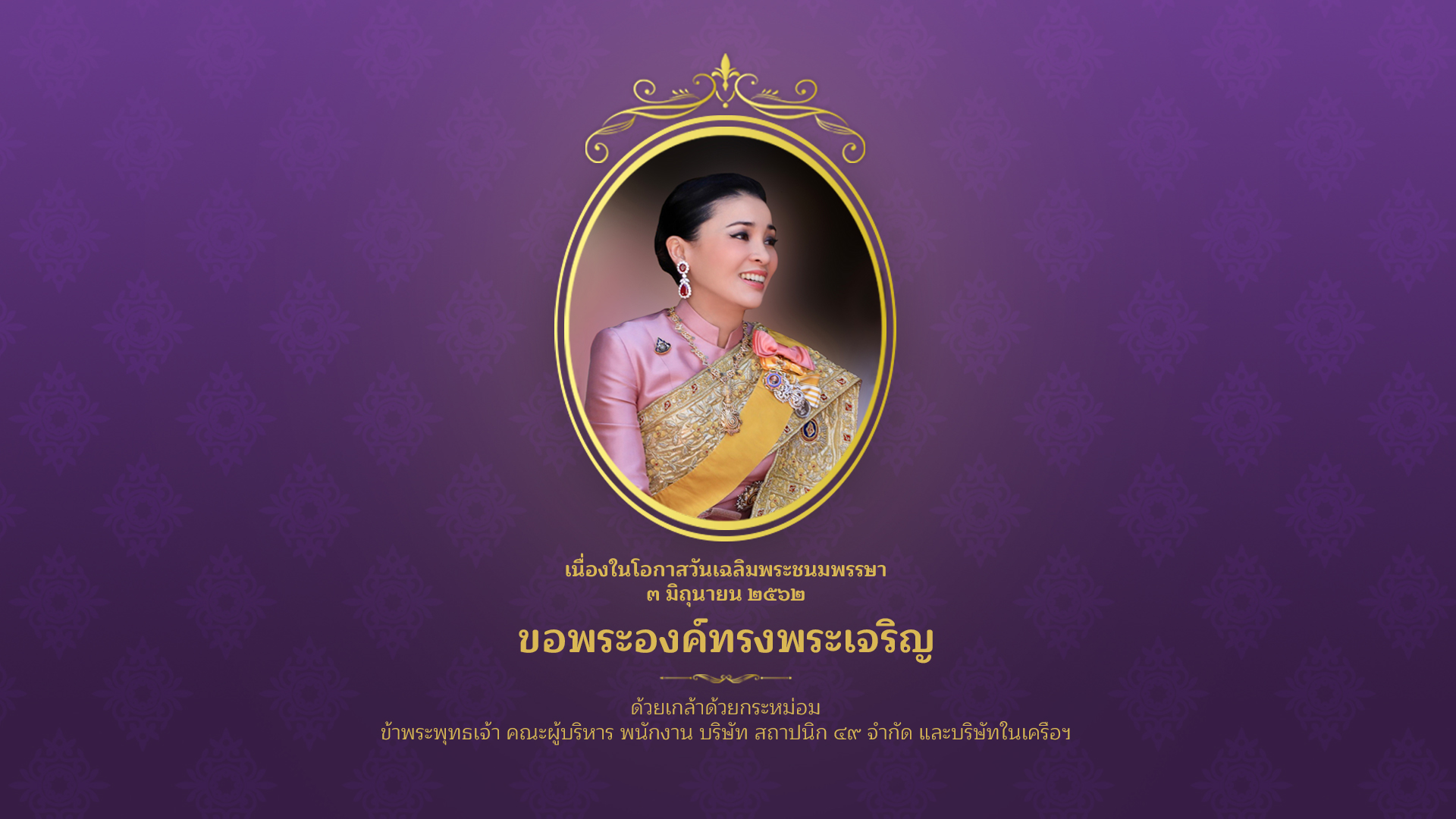 Her Majesty the Queen Suthida's Aniversary 2019